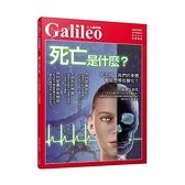 死亡是什麼(從生物學看生命的極限)(人人伽利略16)