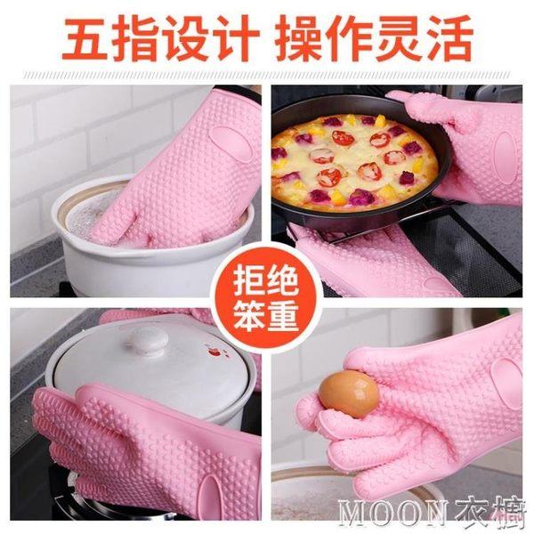 隔熱手套  2只微波爐手套加厚矽膠耐高溫五指防燙烘培烤箱廚房手套 moon衣櫥