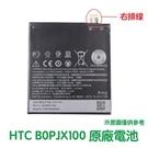 【免運費】含稅附發票【送4大好禮】HTC Desire 828 Desire 830 Desire 728 原廠電池 B0PJX100 (右排線)