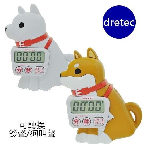 日本dretec柴犬計時器 計時機 二種提醒音 鈴聲 狗叫聲 造型計時器 可愛計時器 日本代購 (呼呼熊)