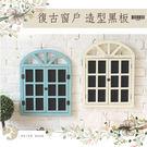復古窗戶造型黑板 留言板 實木窗戶造型 仿舊擺飾 牆壁掛飾鄉村風咖啡廳民宿-米鹿家居