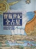 【書寶二手書T1/星相_IKO】寶瓶世紀全占星_韓良露