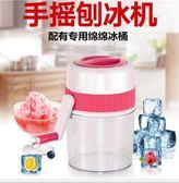 兒童手搖刨冰機小型家用手動碎冰機雪花綿綿冰機YTL·皇者榮耀3C