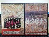 挖寶二手片-C07--正版DVD-電影【性愛巴士1+2 套裝系列2部合售】-(直購價)