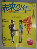 【書寶二手書T1/少年童書_QCM】未來少年_31期_超級機器人來了!等