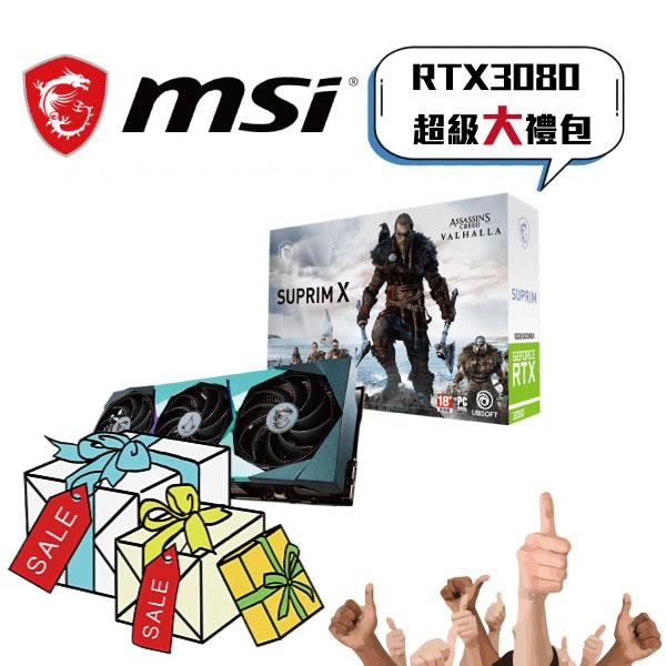 【MSI 微星】微星 RTX3080 SUPRIM X 10G 刺客教條特仕版 超級大禮包