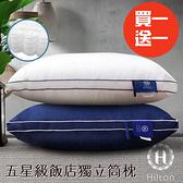 【Hilton 希爾頓】純棉立體銀離子抑菌獨立筒枕/買一送一/二色任選藍+白