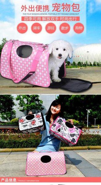 寵物包貓咪背包泰迪外出貓籠子狗狗大號貓貓便攜籠袋子箱用品 魔法街