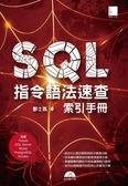 (二手書)SQL指令語法速查索引手冊(支援Oracle、SQL Server、Mysql、PostgreSQL、A..