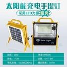 太陽能充電手提燈家用停電應急救援工地露營修車釣魚臨時照明燈 快速出貨