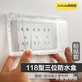 防水盒 118型三位插座透明防水罩粘貼式九孔插座自粘式防水盒浴室防濺盒 618大促銷