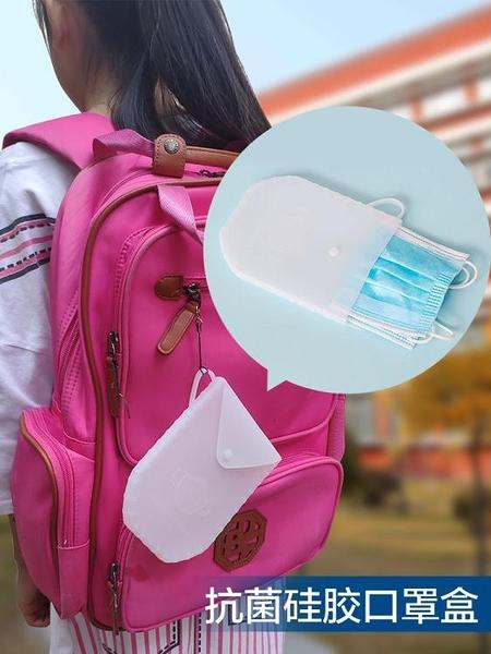 口罩收納袋兒童收納夾收納盒便攜暫存學生掛脖繩收納包口鼻罩存放(兩個裝) 小山好物