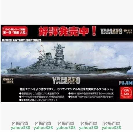 W百貨二戰精品!富士美模型 1/700 日本大和戰艦 NEXT 46000MY~458