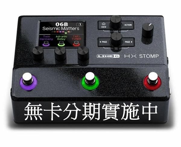 ☆唐尼樂器︵☆ Line 6 HX Stomp 頂級機種 超強大高階地板型電吉他綜合效果器/錄音介面(無卡分期實