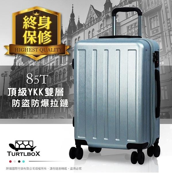 舊換新限量5折 行李箱 25吋 TURTLBOX 旅行箱 PC髮絲紋 加大版型設計 85T