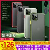 磨砂手機殼 iPhone X XR Xs Max 6s 7 8 霧面殼 三星 Note10 + plus 膚感 半透明 撞色 保護殼 全包防摔 手機套