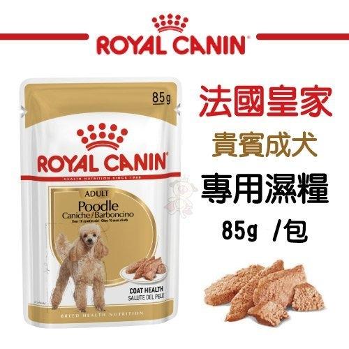 *WANG*法國皇家《貴賓成犬專用濕糧PDW》85g/包 狗糧/狗餐包 可當主食/可拌飼料