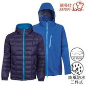 瑞多仕RATOPS 男款二件式防水透氣外套 RAW631 穹藍色 內件羽絨外套 雪衣 防寒外套 OUTDOOR NICE