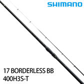 漁拓釣具 SHIMANO 17 BORDERLESS BB 400H3S-T (萬用小繼竿)