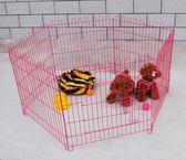 狗圍欄小型犬寵物圍欄狗狗柵欄小狗泰迪博美隔離門室內護欄狗籠子jy 699八八折