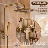 仿古淋浴花灑套裝全銅衛生間家用洗澡全銅淋浴器歐式浴室淋雨噴頭 JY8782【pink中大尺碼】