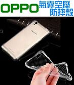 OPPO R9 PLUS R7S F1S 空壓殼 防摔 手機 矽膠 軟 套 氣囊 散熱好【采昇通訊】