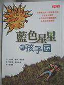 【書寶二手書T8/兒童文學_MER】藍色星星的孩子國_安德里.斯奈.德納森