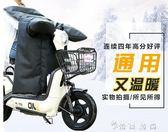 秋冬季電摩 電動車擋風被分體加厚加大連體保暖加絨護膝腿PU 防水 薔薇時尚