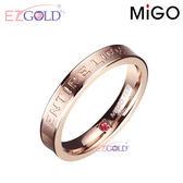 MiGO鋼飾♥一生一世(玫瑰色)♥鋼飾戒指(女)
