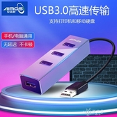 USB擴展器 USB3.0分線器一拖四筆記本集線器type-c擴展塢接口hub高速 伊芙莎