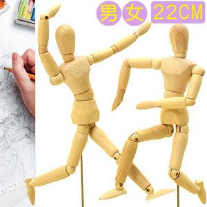 8吋關節可動木頭人22CM素描木製人偶22公分小木偶.關節可活動式木人工具人體模特model模型