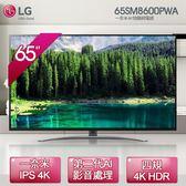送Litv體驗卷【LG】65型 一奈米4K IPS智慧物聯網電視 (65SM8600PWA) (基本安裝/6期0利率)