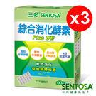 【限時特價】三多綜合消化酵素膠囊×3盒...