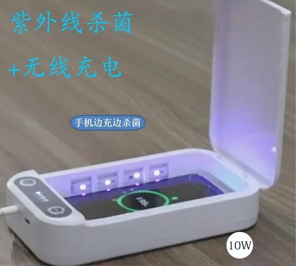 紫外線消毒盒 無線充電手機口罩消毒機便攜uv紫外線消毒盒小型內褲多功能殺菌器【快速出貨】