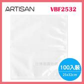 世博惠購物網◆ARTISAN奧的思 25x32cm平面真空包裝袋(100入) VBF2532◆台北、新竹實體門市