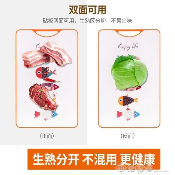 韓國菜板家用抗菌防霉塑料砧板切水果寶寶輔食案板pe食品級切菜板 西城故事