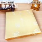 【LASSLEY】立體座墊-金色花影(台灣製造55cm高6cm厚大方坐墊和室椅墊沙發墊)