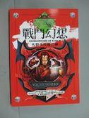 【書寶二手書T1/一般小說_HQP】戰鬥幻想-火燄山的魔法師_史帝夫傑克森