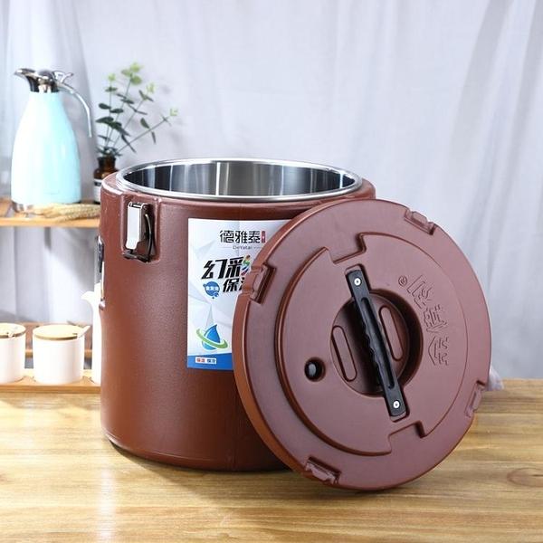 奶茶桶-德雅泰不銹鋼保溫桶商用飯桶豆漿桶茶水桶奶茶桶冰桶超長保溫湯桶【星際小舖】
