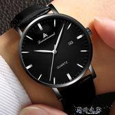 男士手錶超薄時尚潮流防水男錶學生韓版鋼帶石英腕錶 全館免運