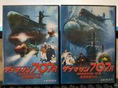 挖寶二手片-U00-635-正版DVD【深海潛艦707R 1+2 日語】-套裝動畫