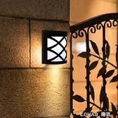 太陽能戶外防水LED壁燈家用花園別墅庭院裝飾氛圍壁燈圍牆燈 幸福第一站