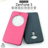 來電顯示 皮套 ASUS ZenFone3 ZE552KL Z012D 手機殼 休眠 喚醒 智能 開窗 保護套