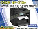 CANON MF216n 網路黑白多功能事務機(無話筒) MF-216n