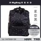 HAPITAS 後背包 HAP0006-169  星空黑  摺疊手提後背包 收納方便 MyBag得意時袋