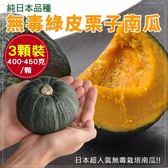 【果之蔬-全省免運】純日本品種無毒綠皮栗子南瓜x3顆(400g±10%/顆)