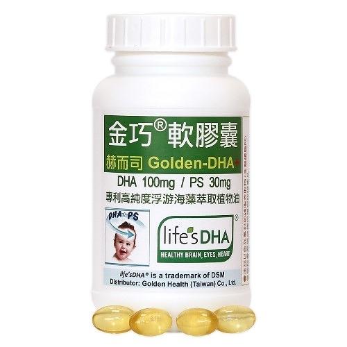 金巧軟膠囊Golden-DHA藻油(升級版+PS)【赫而司】