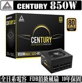 [地瓜球@] 君主 Montech Century 850W 創世紀 全模組 電源供應器 80PLUS 金牌