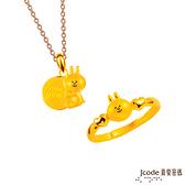 J'code真愛密碼 LINE甜心兔兔黃金戒指+兔兔說愛你黃金墜子-立體硬金款 送項鍊
