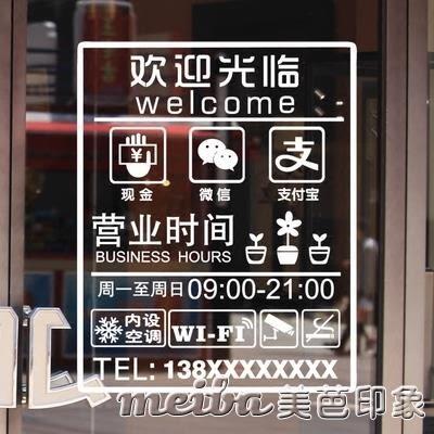 營業時間電話定制門牌貼 飯店服裝店咖啡奶茶店鋪櫥窗玻璃門貼紙igo 美芭